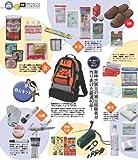 【防災グッツ】 安心40点防災セット/災害グッズ(震災グッズ)が入った非常用持ち出し袋