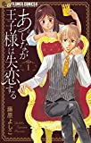 あしなが王子様は失恋する【マイクロ】(1) (フラワーコミックスα)