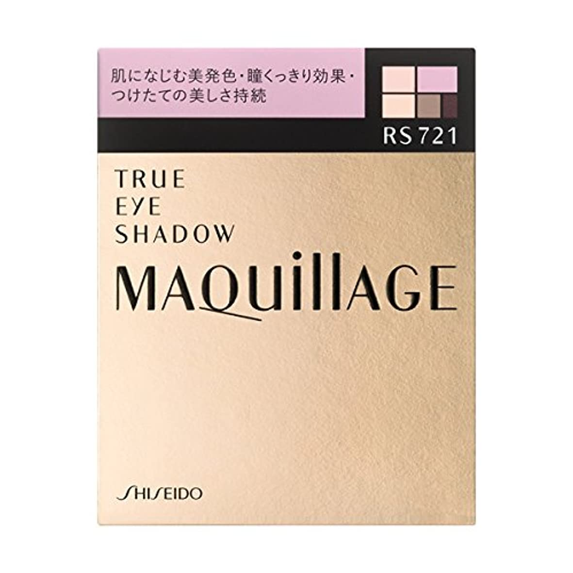 サージ評判化合物資生堂 マキアージュ トゥルーアイシャドー RS721