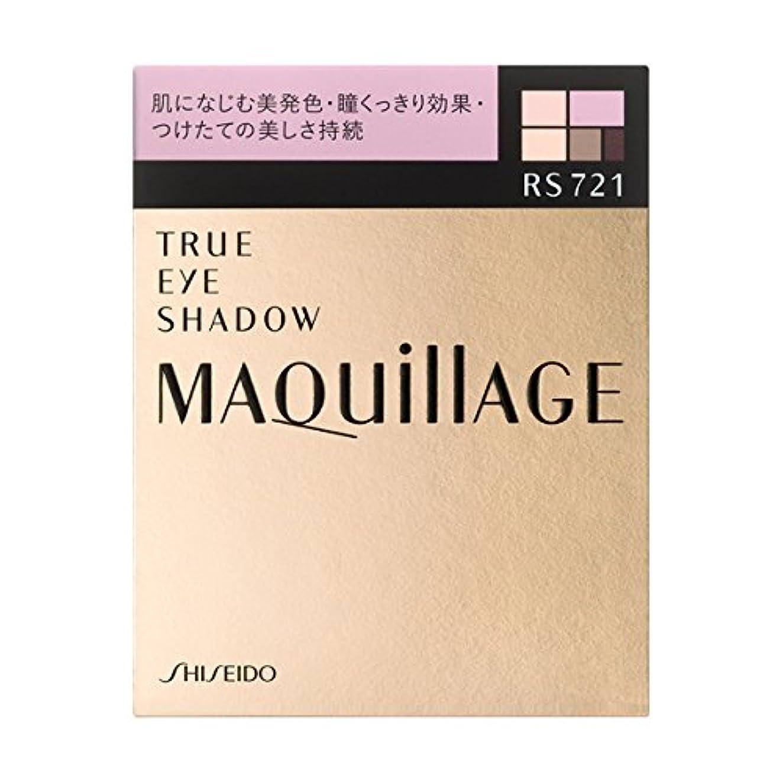 おめでとう化石リッチ資生堂 マキアージュ トゥルーアイシャドー RS721