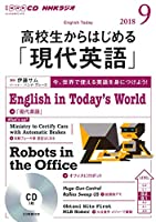 NHK CD ラジオ 高校生からはじめる「現代英語」 2018年9月号