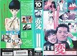 変[HEN](1) [VHS]