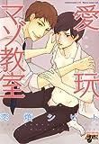 愛玩マゾ教室 (JUNEコミックス)