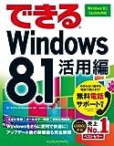 できる Windows 8.1 活用編 Windows 8.1 Update対応 (できるシリーズ)