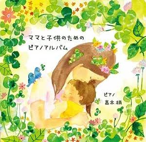 高木梢: ママと子供のためのピアノ・アルバム