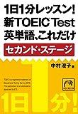 1日1分レッスン!新TOEIC Test 英単語、これだけ セカンド・ステージ 1日1分レッスン!TOEIC Test 英単語、これだけ (祥伝社黄金文庫)