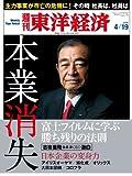 週刊東洋経済 2014年4/19号 [雑誌]