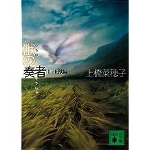 獣の奏者 II王獣編 (講談社文庫)