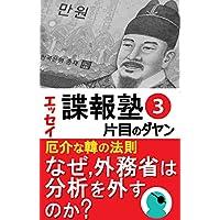 片目のダヤンの諜報塾③ー韓国編: 厄介な韓の法則