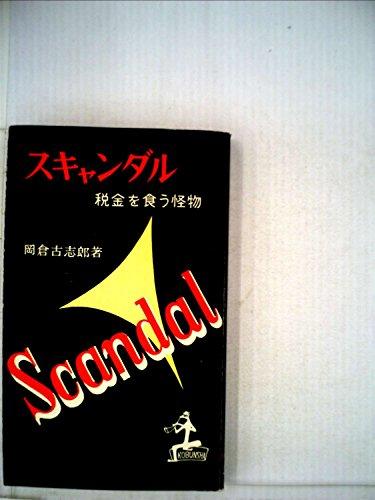 スキャンダル―税金を食う怪物 (1957年) (カッパ・ブックス)の詳細を見る