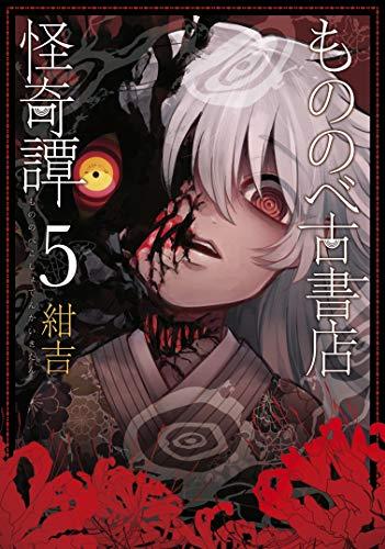 もののべ古書店怪奇譚 第01-05巻 [Mononobe Koshoten Kaikitan vol 01-05]