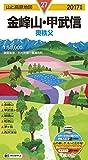 山と高原地図 金峰山・甲武信 2017 (登山地図 | マップル)