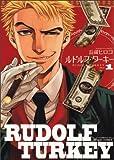 ルドルフ・ターキー / 長蔵ヒロコ のシリーズ情報を見る
