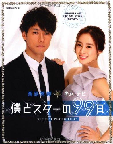 西島秀俊&キム・テヒ『僕とスターの99日』公式フォトブック (学研ムック)の詳細を見る