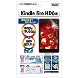 アスデック 【ノングレア フィルム3】 Amazon Kindle Fire HD 6 タブレット 8GB 専用 防指紋・気泡が消失するフィルム NGB-KFH05