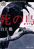 死の鳥 (角川ホラー文庫)