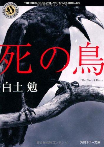 死の鳥 (角川ホラー文庫)の詳細を見る