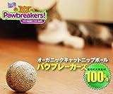 パウブレイカーズ 猫用またたびおもちゃのオーガニックキャットニップボール