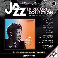 ジャズLPレコードコレクション 68号 (レディ・シングス・ザ・ブルース ビリー・ホリデイ) [分冊百科] (LPレコード付) (ジャズ・LPレコード・コレクション)