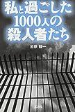 私と過ごした1000人の殺人者たち (宝島SUGOI文庫)