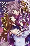 今宵、君とキスの契りを 1 (プリンセス・コミックス)