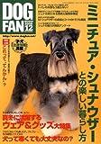 DOG FAN (ドッグファン) 2008年 12月号 [雑誌] 画像