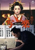写楽 Sharaku [DVD]