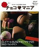 チョコ・マニア―チョコレートがくれる甘いしあわせ (ゲインムック)
