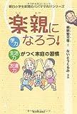 楽親になろう 学力・生活力・友達力がつく家庭の習慣 (朝日小学生新聞のパパママ向けシリーズ)