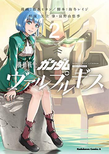 機動戦士ガンダム ヴァルプルギス(2) (角川コミックス・エース)