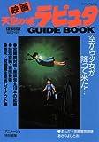 映画天空の城ラピュタGUIDE BOOK復刻版(ロマンアルバム)