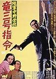 陸軍中野学校 竜三号指令[DVD]