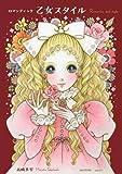 ロマンティック 乙女スタイル (Romantic Princess Style)