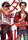 ダブル(1) (ヒーローズコミックス)