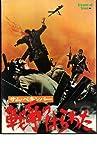映画パンフレット 「戦争のはらわた」監督サム・ペキンパー 出演ジェームズ・コバーン、マクシミリアン・シェル