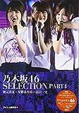 乃木坂46 SELECTION PART4 秋元真夏×星野みなみ×高山一実