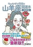 キャメレオン竹田の山羊座開運本 2019年版