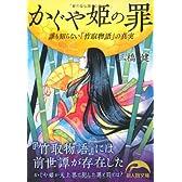 かぐや姫の罪 (新人物文庫)