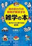 身のまわりの疑問が解決する 雑学の本: 話すとウケる意外な話214 (知的生きかた文庫)