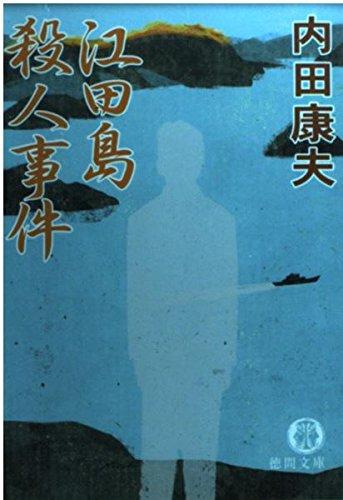 江田島殺人事件 (徳間文庫)の詳細を見る
