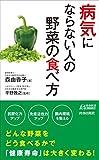 病気にならない人の野菜の食べ方 (青春新書プレイブックス)