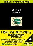 [オーディオブックCD] 般若心経 (<CD>)