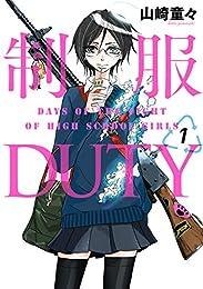 制服DUTY 1巻 (デジタル版ヤングガンガンコミックス)