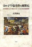 金の子牛像事件の解釈史: 古代末期のユダヤ教とシリア・キリスト教の聖書解釈