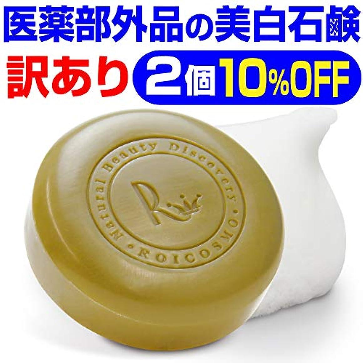 好きである緩めるバッグ訳あり10%OFF(1個2,143円)売切れ御免 ビタミンC270倍の美白成分の 洗顔石鹸『ホワイトソープ100g×2個』