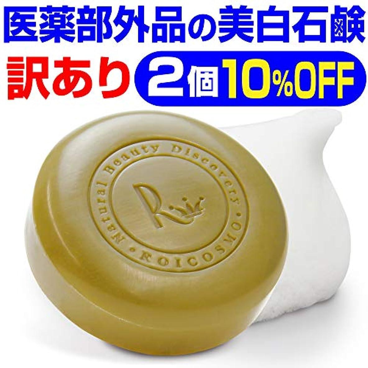 天の慎重にギャップ訳あり10%OFF(1個2,143円)売切れ御免 ビタミンC270倍の美白成分の 洗顔石鹸『ホワイトソープ100g×2個』