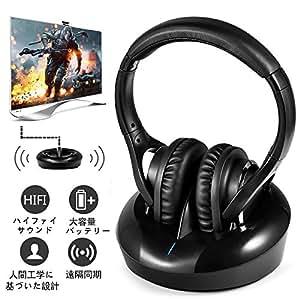 ワイヤレスヘッドホン テレビ用 コードレスヘッドホン 無線2.4GHz UHF Hifi 最大距離100M 置くだけ充電 ステレオサウンド 高音質 受信機 充電用ベース付き TV/ MP4/iPad/スマホ/PCなどに対応 日本語説明書 (トランスミッタ付き)
