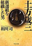 土方歳三 - 新選組を組織した男 (中公文庫)