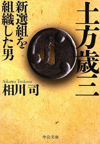 土方歳三 - 新選組を組織した男 (中公文庫)の詳細を見る