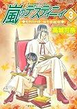 嵐のデスティニィthird stage 3 (眠れぬ夜の奇妙な話コミックス)